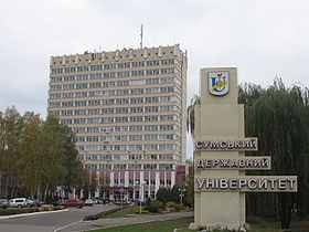 Україна, Суми, Сумський державний університет, Екологічний менеджмент , конференція, 2011