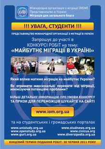 конкурс, майбутнє, Україна, міграція ,демографічна ситуація, 2011