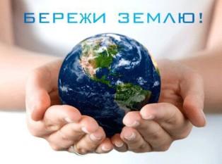 всесвітній день довкілля, довкілля, 5 червня, збережи Землю