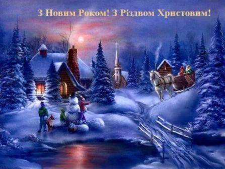 Новий рік, Різдво, вітання, 2012, Географіка