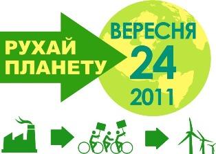 фестиваль, акція, полтава, Рухай планету, екологія