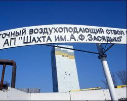 Шахта імені Засядька, інвестиція, нафтогазові родовища, Україна, енергетика