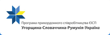 ENPI, програма, Угорщина,Словаччина,Румунія,Україна