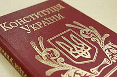 День Конституції, державне свято, Україна, 28 червня