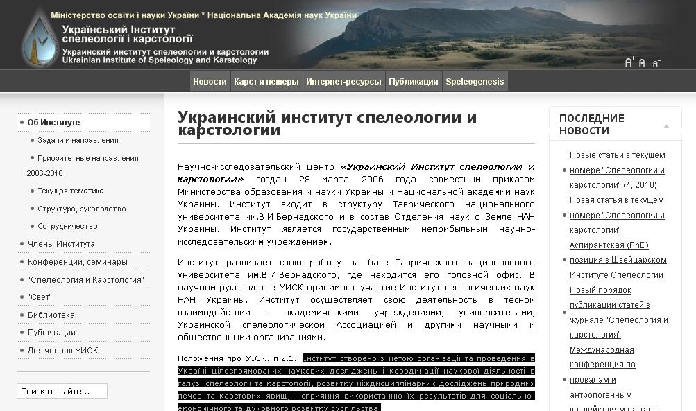 Український інститут спелеології та карстології, сайт, географічні установи