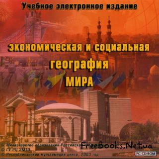 підручник з географії, Економічна та соціальна географія світу, 2003