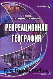 Рекреаційна географія, Навчально-методичний комплекс, Шматків, Голубєва, Одинцова
