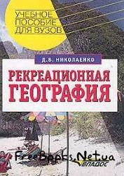 Рекреаційна географія, Навчальний посібник, ВНЗ, Ніколаєнко