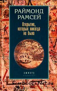 Відкриття, Раймонд Рамсей, книга по географії