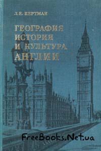 Географія, історія, культура, Англяї, Кертман