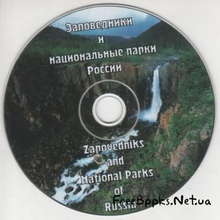 Заповідники, національні парки, Росія, географічний довідник