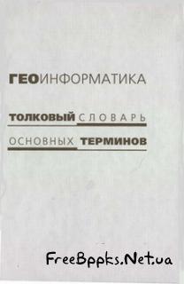 Геоінформатика, Тлумачний словник, Берлянт
