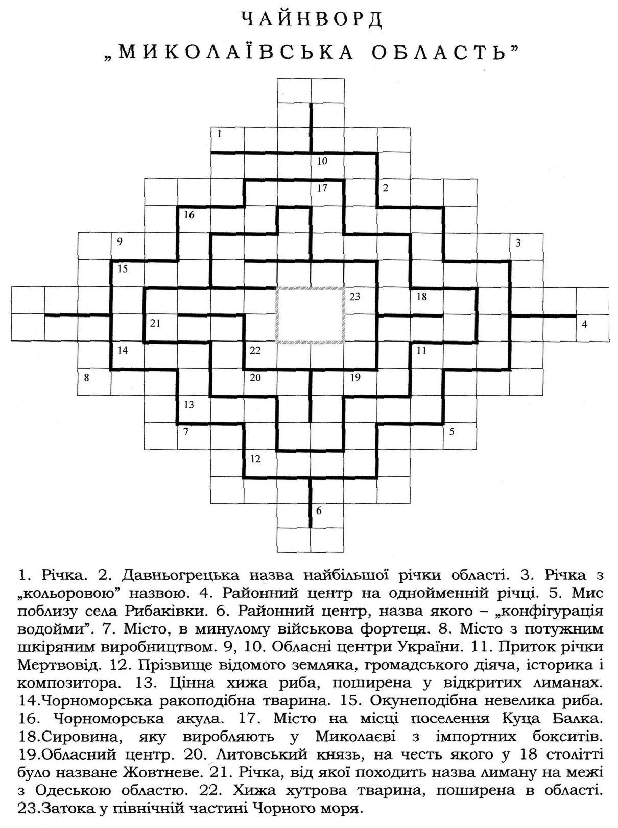 Португальський, Миколаївська область, краєзнавство, розробки, чайнворд