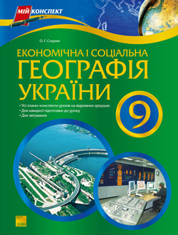 Економічна географія України, теорія географії, предмет, завдання дисципліни