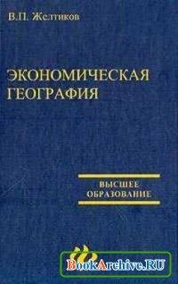 Економічна географія, Желтіков, посібники по географії