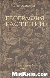 Географія рослин, Альохін, геоботаніка, книга