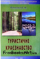 Панкова, Туристичне Краєзнавство, Навчальний посібник